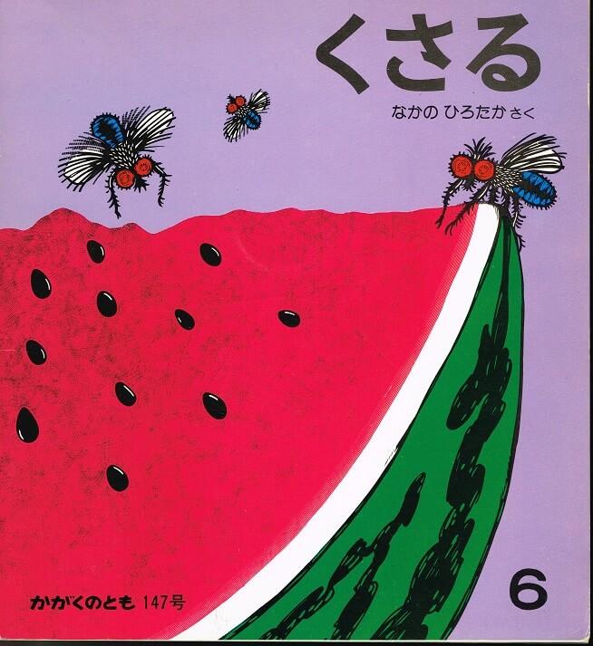 くさる かがくのとも 通巻147号 (1981年6月号)