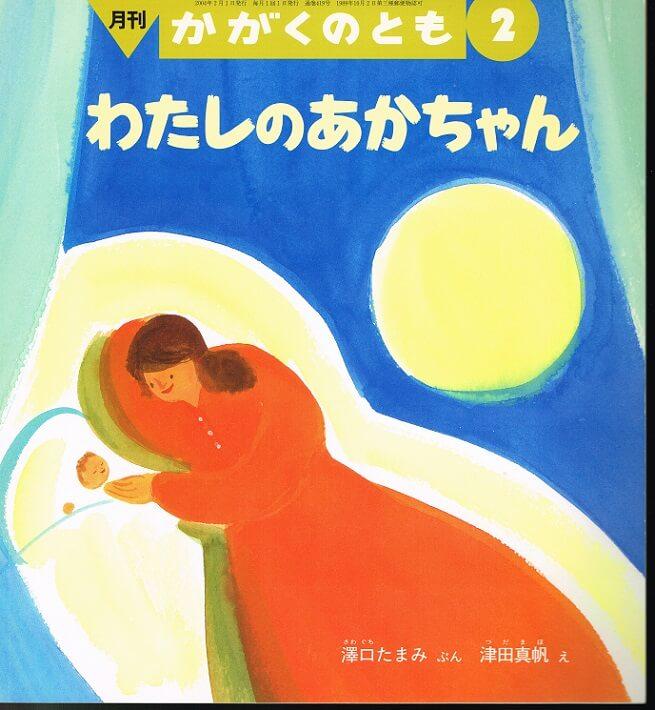わたしのあかちゃん かがくのとも 通巻419号 (2004年2月号) ※折り込みふろくあり