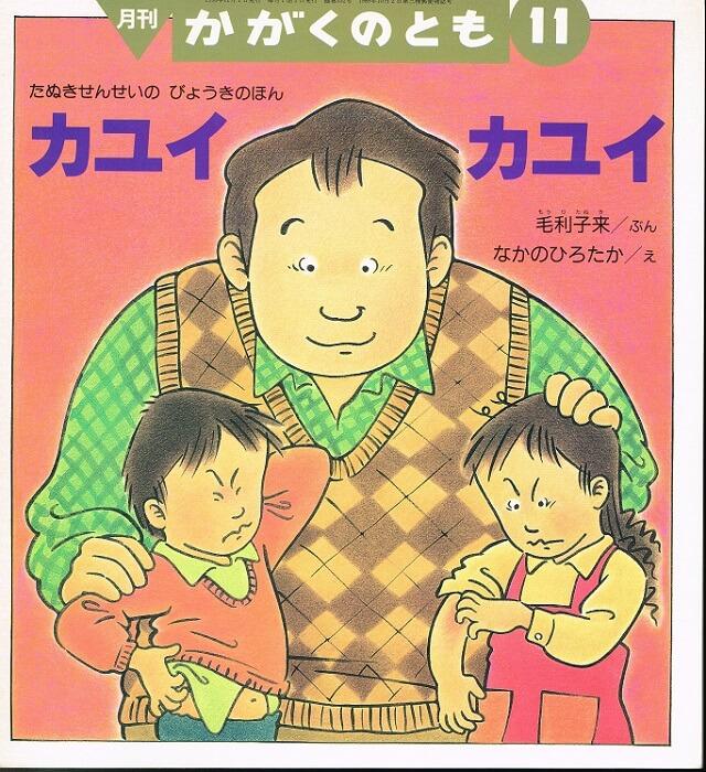 カユイ カユイ たぬきせんせいの びょうきのほん かがくのとも 通巻332号 (1996年11月号) ※折り込みふろくあり