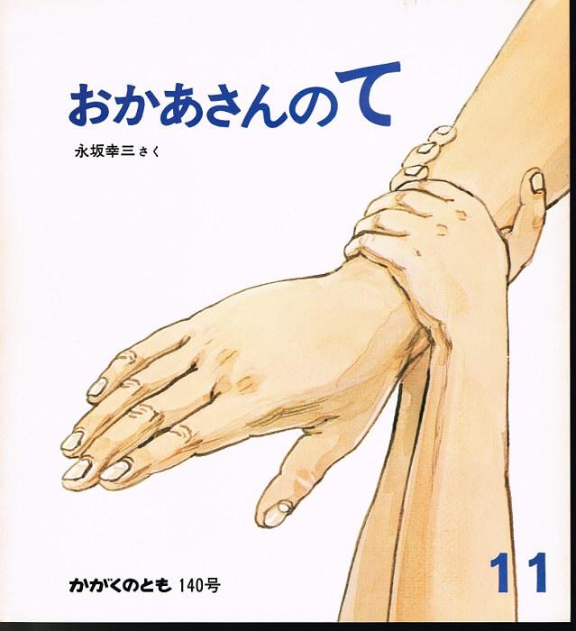 おかあさんのて かがくのとも 通巻140号 (1980年11月号)