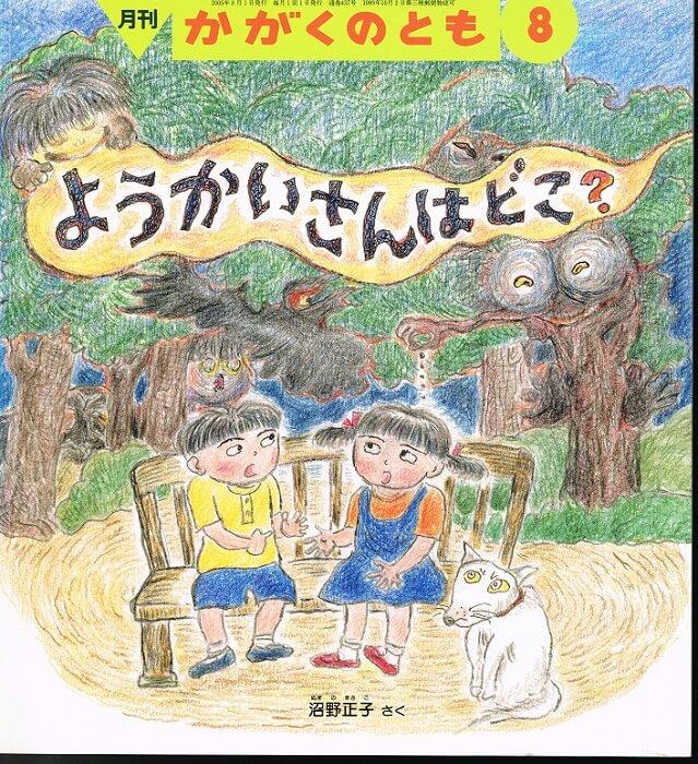 ようかいさんはどこ? かがくのとも 通巻437号 (2005年8月号)