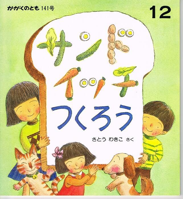 サンドイッチつくろう かがくのとも 通巻141号 (1980年12月号)