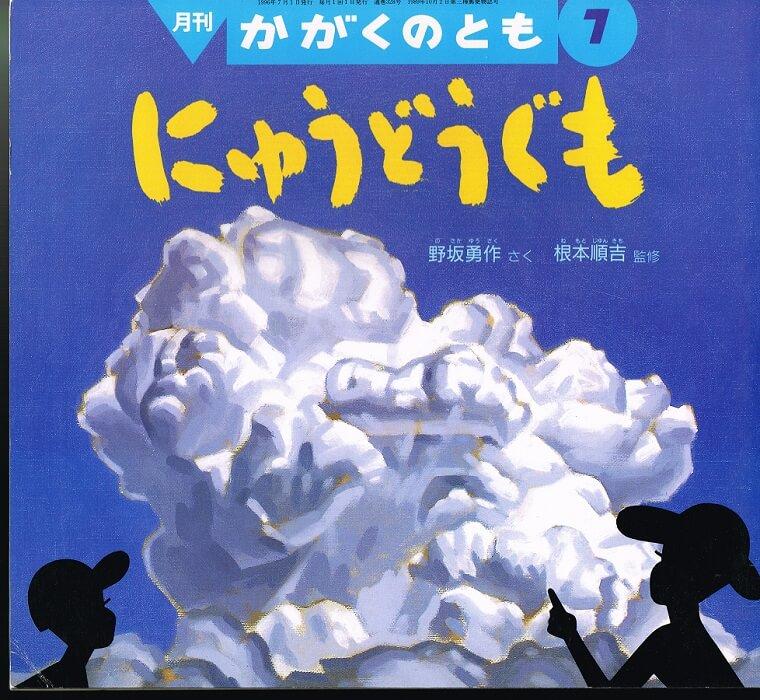 にゅうどうぐも かがくのとも 通巻328号 (1996年7月号) ※折り込みふろくあり