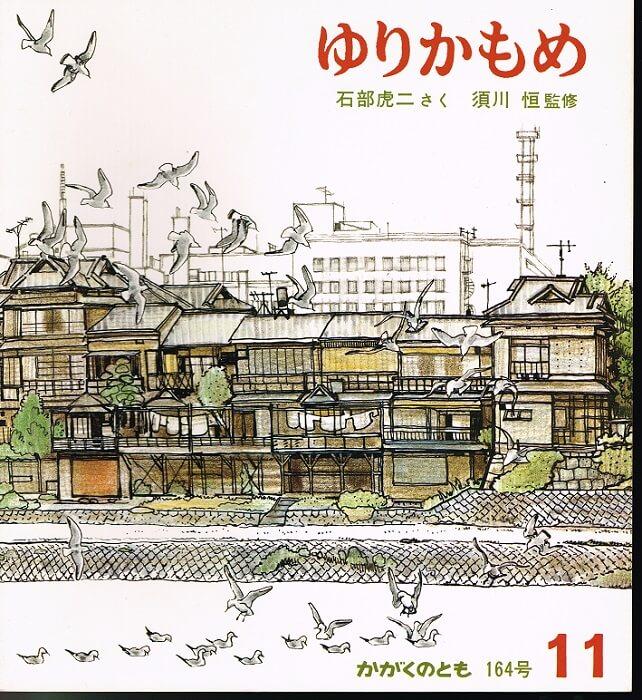 ゆりかもめ かがくのとも 通巻164号 (1982年11月号)