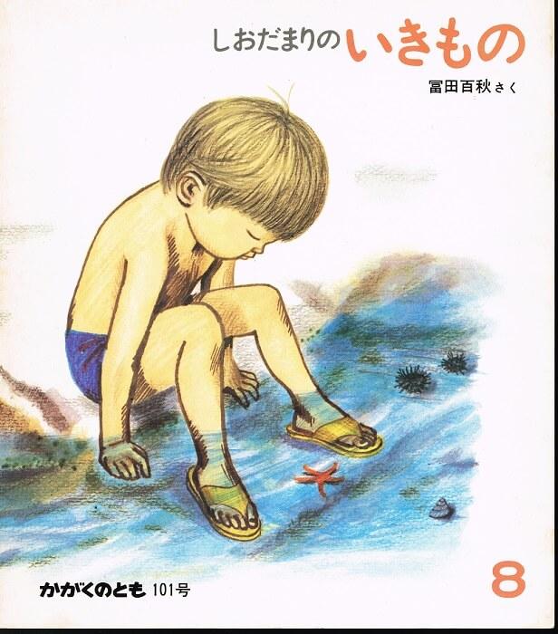 しおだまりのいきもの かがくのとも 通巻101号 (1977年8月号)