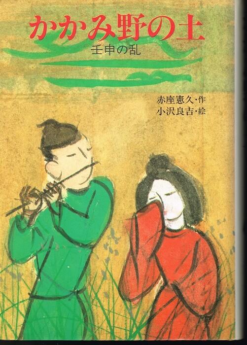 かかみ野の土 壬申の乱 (こみね創作児童文学)