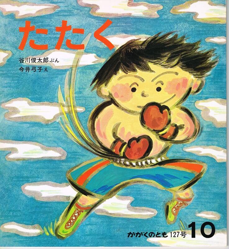 たたく かがくのとも 通巻127号 (1979年10月号)