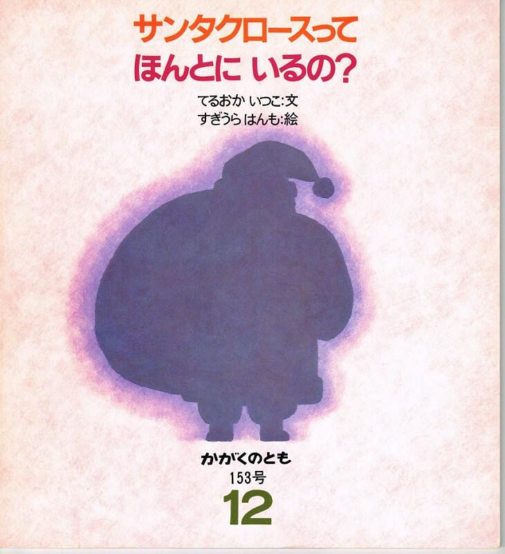 サンタクロースってほんとにいるの? かがくのとも 通巻153号 (1981年12月号)