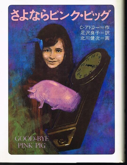 さよならピンク・ピッグ (文学の扉33)
