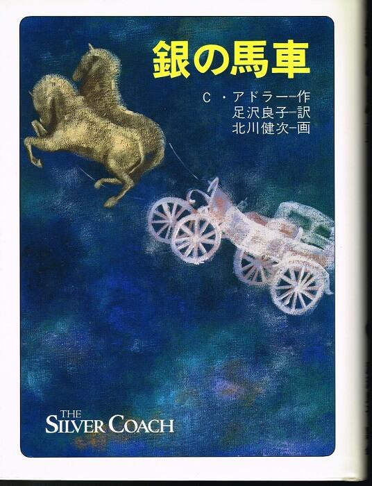 銀の馬車 (文学の扉5)