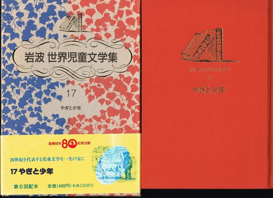 やぎと少年 (岩波 世界児童文学集17)