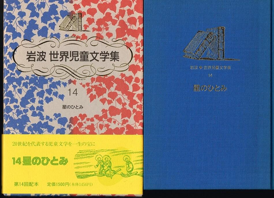 星のひとみ (岩波 世界児童文学集14)
