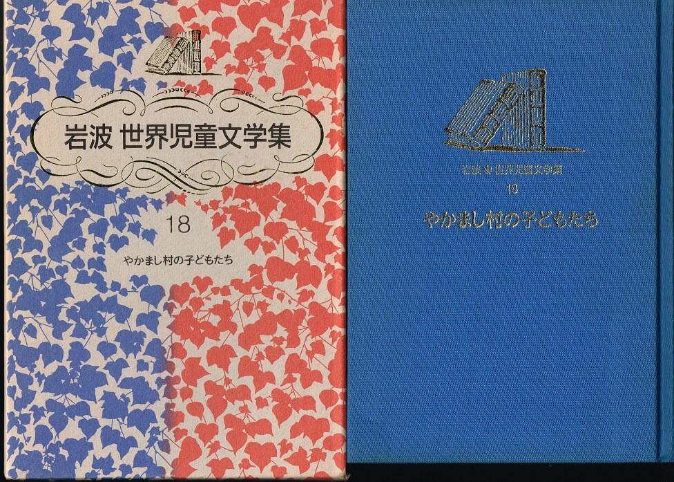 やかまし村の子どもたち (岩波 世界児童文学集18)