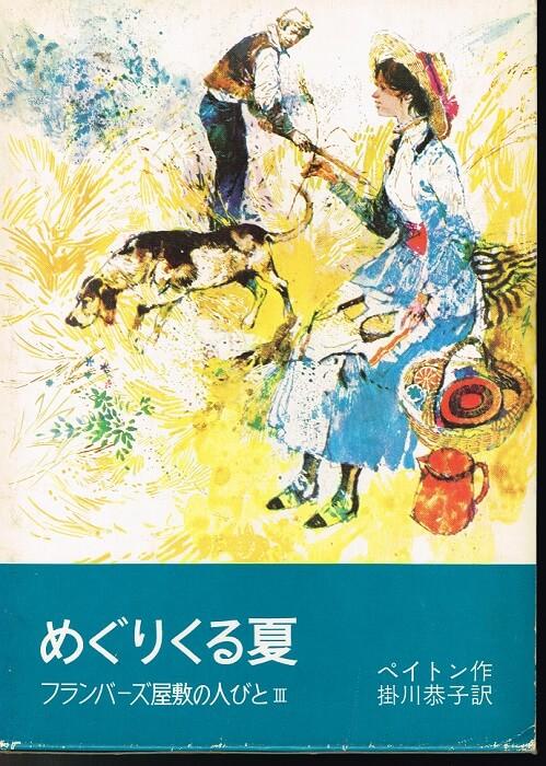 めぐりくる夏 フランバーズ屋敷の人びと3 (岩波少年少女の本21)