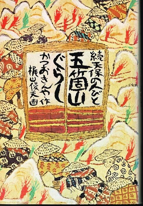 五箇山ぐらし 続・天保の人びと (かつおきんや作品集4) ※アリス館牧新社版