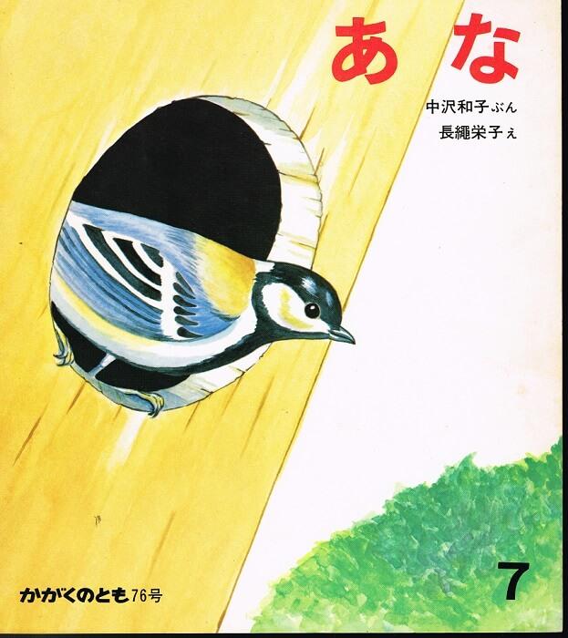 あな かがくのとも 通巻76号 (1975年7月号)