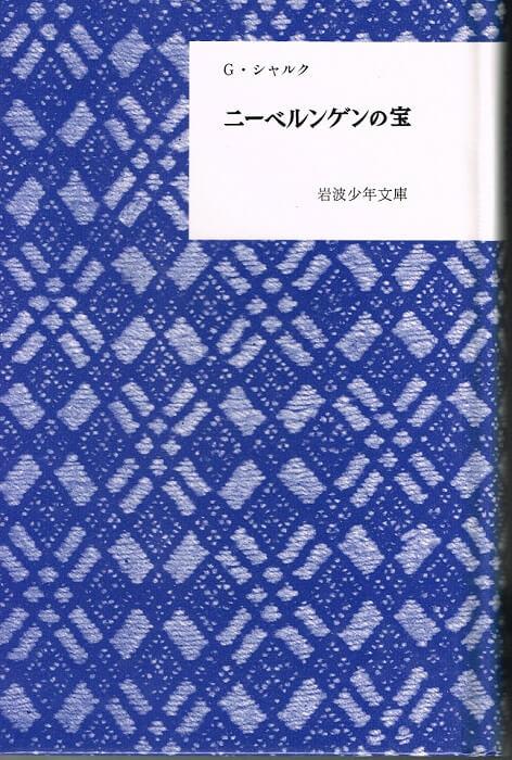 ニーベルンゲンの宝 (岩波少年文庫復刻版)