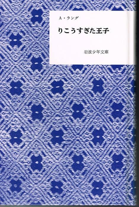 りこうすぎた王子 プリンス・プリジオ (岩波少年文庫復刻版)