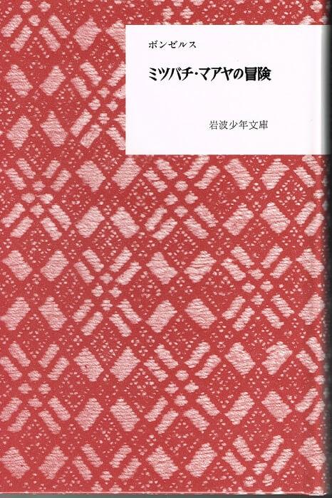 ミツバチ・マアヤの冒険 (岩波少年文庫復刻版)