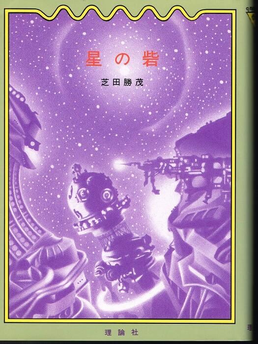 星の砦 (ファンタジーの冒険/理論社版ハードカバーです)