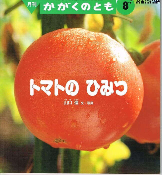 トマトのひみつ かがくのとも 通巻305号 (1994年8月号) ※折り込みふろくあり