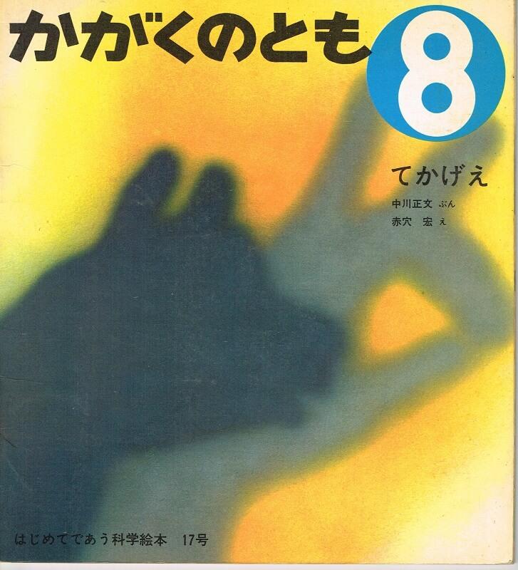 てかげえ かがくのとも 通巻17号 (1970年8月号)