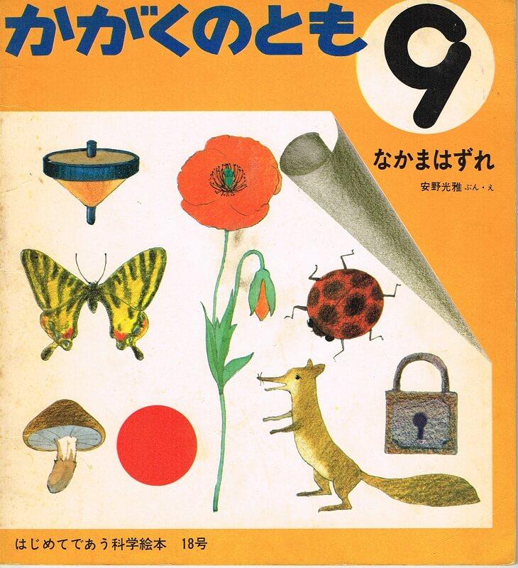 なかまはずれ かがくのとも 通巻18号 (1970年9月号)