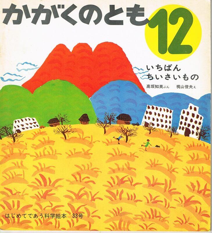 いちばんちいさいもの かがくのとも 通巻33号 (1971年12月号)