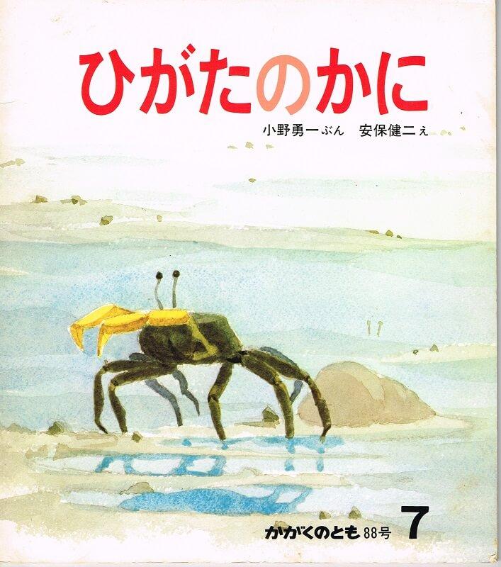 ひがたのかに かがくのとも 通巻88号 (1976年7月号)