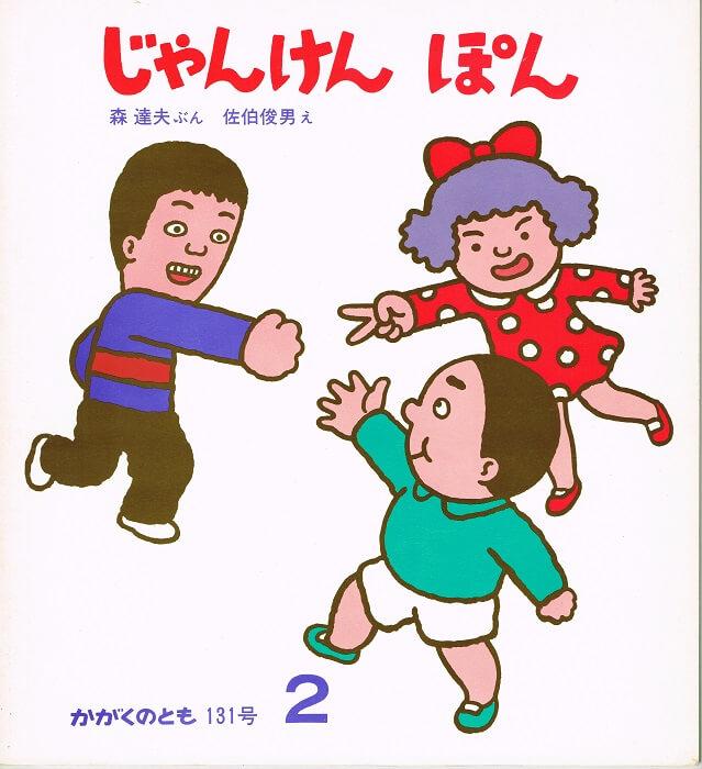 じゃんけんぽん かがくのとも 通巻131号 (1980年2月号)
