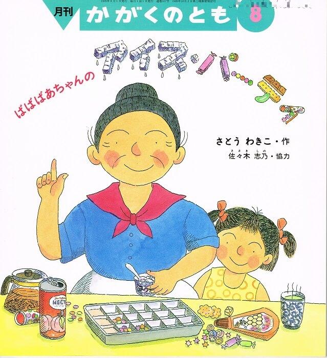 ばばばあちゃんの アイス パーティ かがくのとも 通巻317号 (1995年8月号) ※折り込みふろくあり