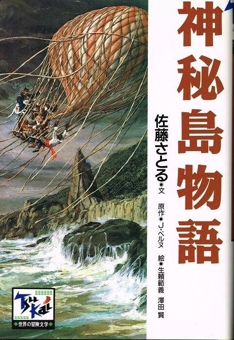 神秘島物語 (痛快 世界の冒険文学5)