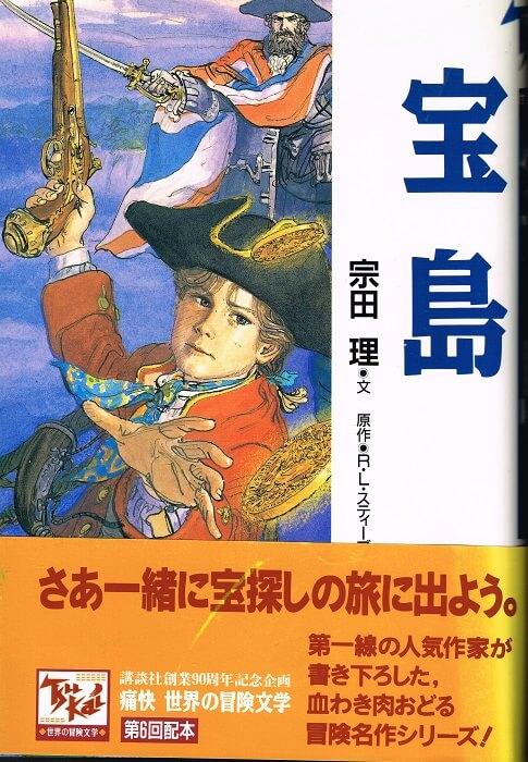 宝島 (痛快 世界の冒険文学6)