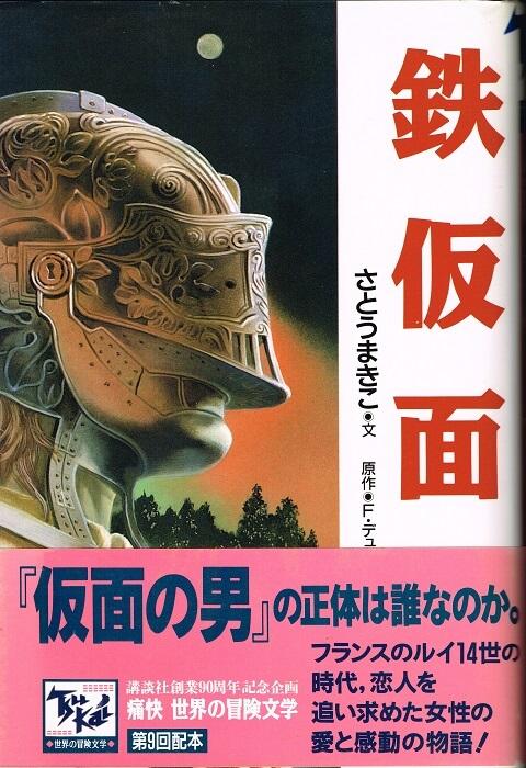 鉄仮面 (痛快 世界の冒険文学9)