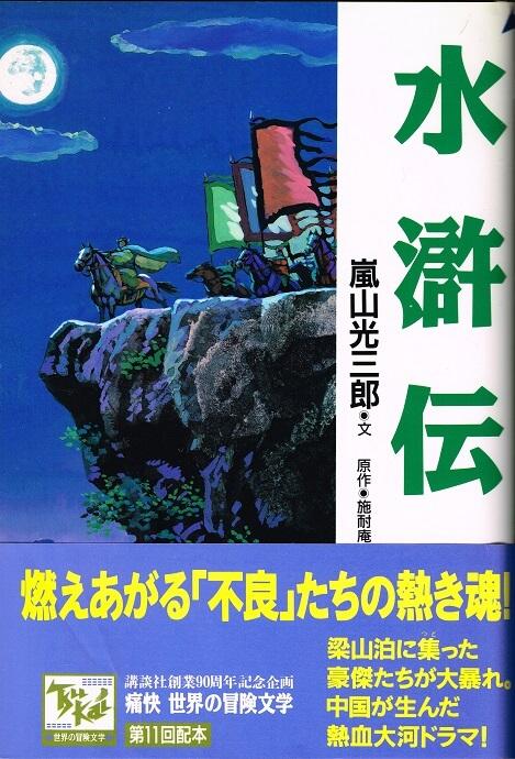 水滸伝 (痛快 世界の冒険文学11)