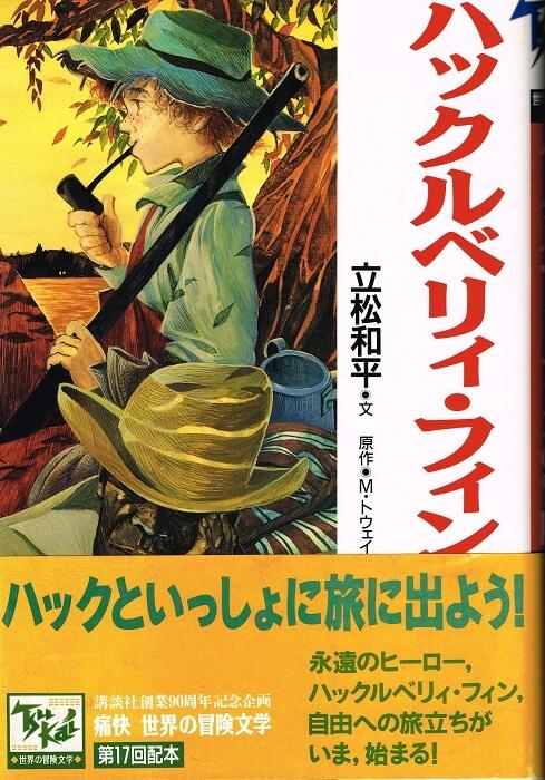 ハックルベリィ・フィン (痛快 世界の冒険文学17)