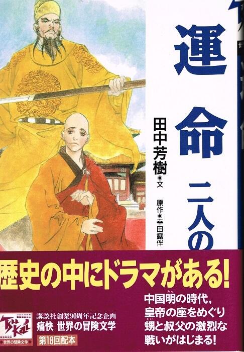 運命 二人の皇帝 (痛快 世界の冒険文学18)