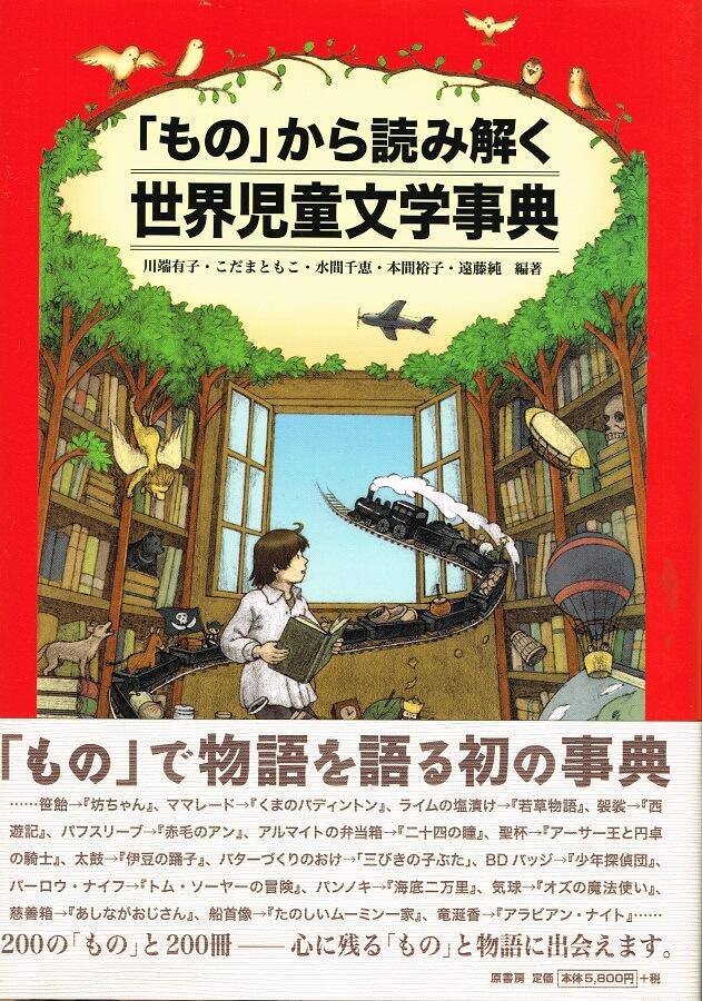 「もの」から読み解く 世界児童文学事典