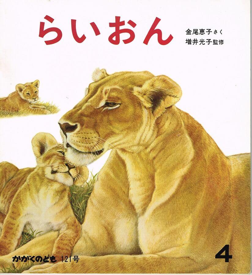 らいおん かがくのとも 通巻121号 (1979年4月号)