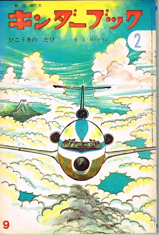 ひこうきのたび キンダーブック 観察絵本 (第26集第6編 1971年9月) ※つばめのおうち・しおりあり