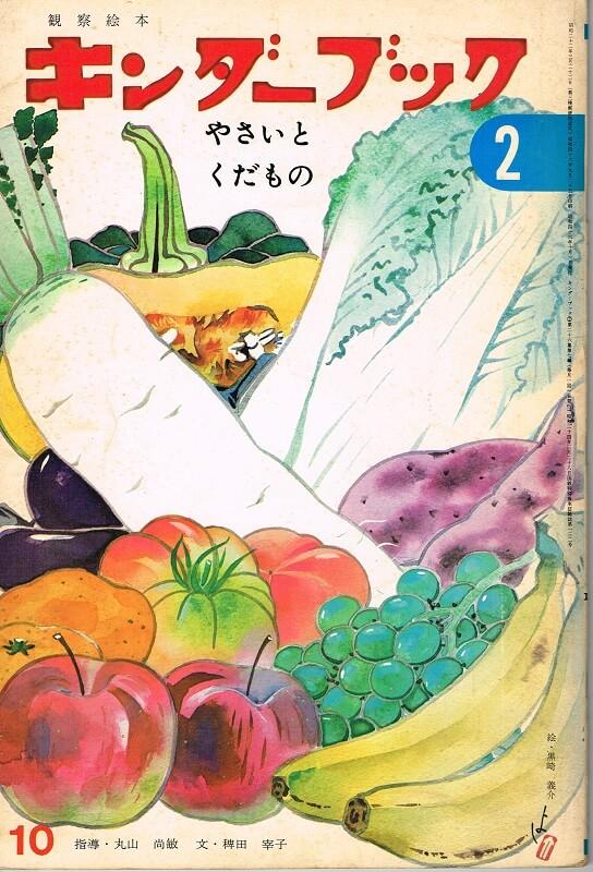 やさいとくだもの キンダーブック 観察絵本 (第26集第7編 1971年10月) ※つばめのおうち・しおりと付録あり