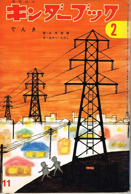 でんき キンダーブック 観察絵本 (第26集8編 1971年11月号) ※つばめのおうちあり