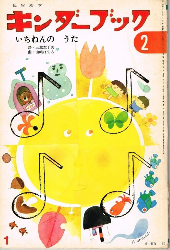 いちねんのうた キンダーブック 観察絵本 (第26集10編 1972年1月号)