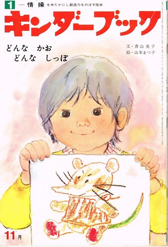 どんな かお どんな しっぽ キンダーブック1-情操 (第12集第8編 1975年11月号)