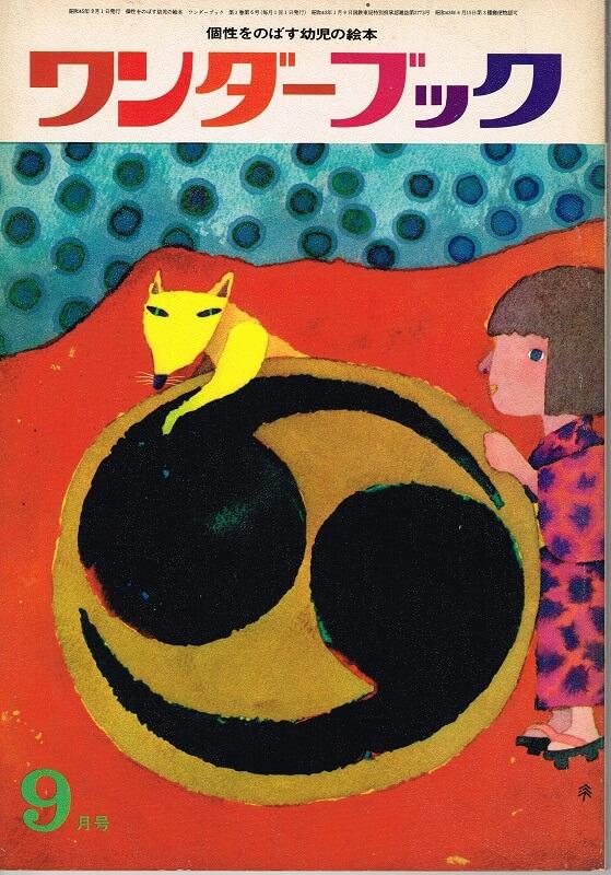 ワンダーブック 第3巻第6号 1970年9月号(昭45年9月) ※幼児の世界あり