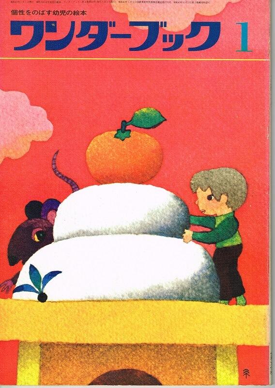 ワンダーブック 第4巻第10号 1972年1月号(昭47年1月)
