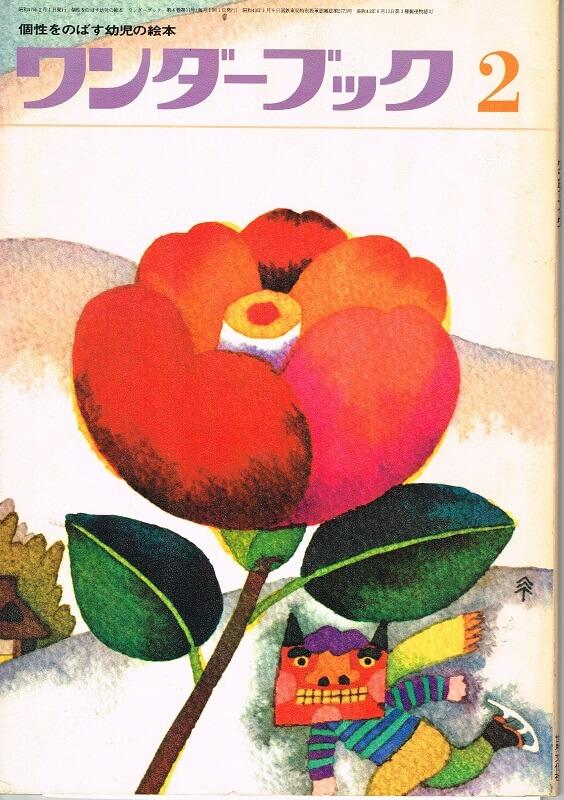ワンダーブック 第4巻第11号 1972年2月号(昭47年2月) ※幼児の世界あり