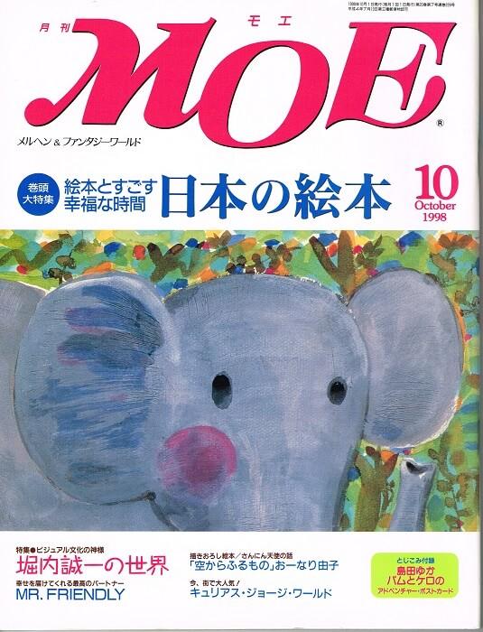 月刊モエ 1998年10月号 特集:日本の絵本/堀内誠一の世界/ひとまねこざる・おさるのジョージ