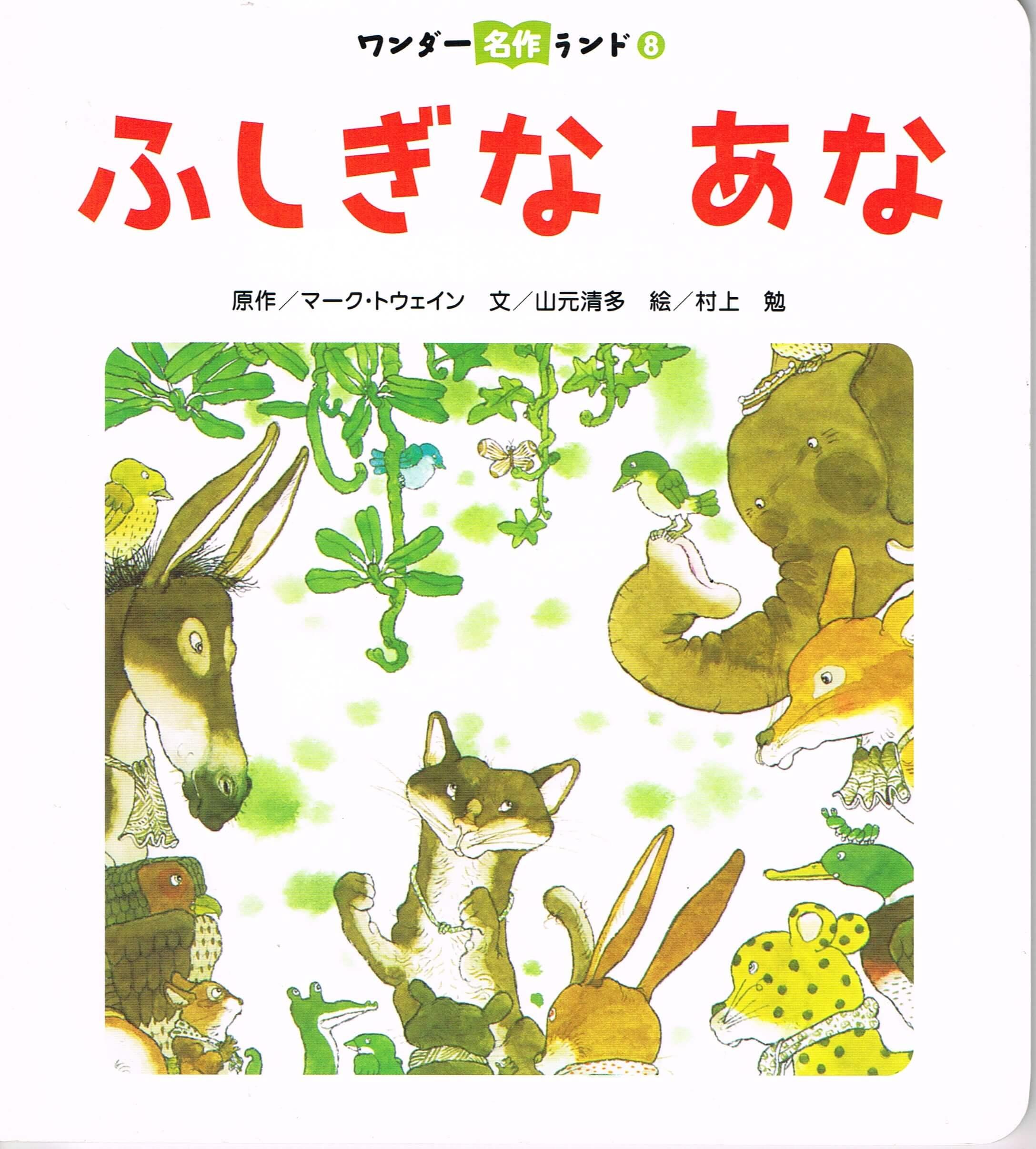 ふしぎなあな (ワンダー名作ランド8 2012年8月)