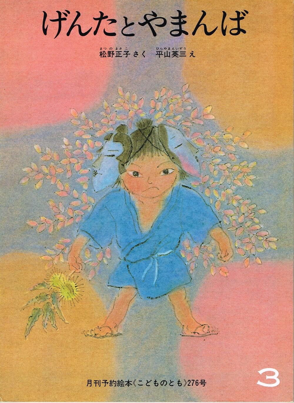 げんたとやまんば こどものとも 通巻276号 (1979年3月号)